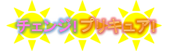 Change! Pretty Cure!