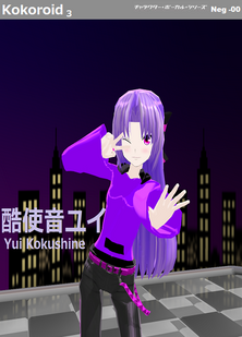 VY2Vocaloid Yui Kokushine box art