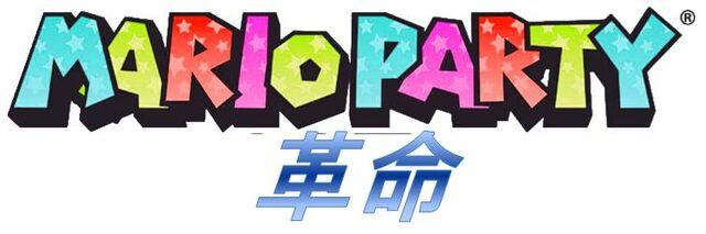 File:Japanese Logo MPR.jpg