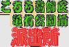 Kochira Katsushika-ku Kameari Kōen-mae Hashutsujo logo