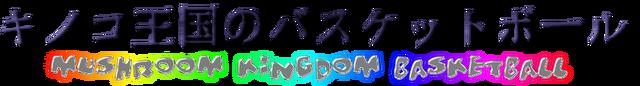 File:MKBlogo.png