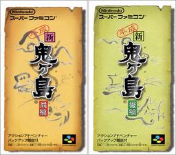 File:256px-Heisei shin onigashima boxart.png
