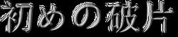 SotB Logo Japanese