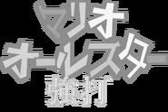 Super Mario Smashers Japan Logo