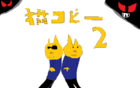 Copycat 2 JP