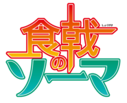 Food Wars logo
