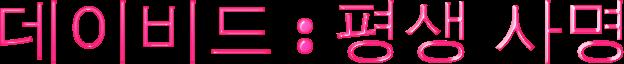 File:KoreanDVR logo.png