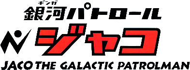 Jaco the Galactic Patrolman logo