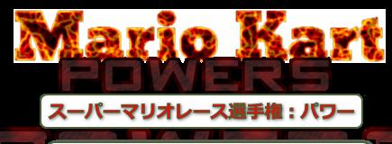 File:MKPJapan.png