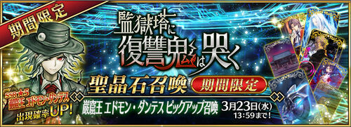 Edmond Dantes Summoning Campaign