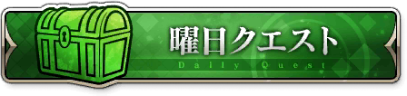 Daily Quest Banner