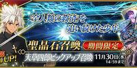 Amakusa Shirou Summoning Campaign