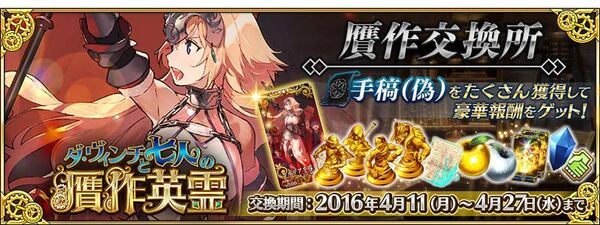 Holy Maiden Leading Chaldea Lottery Fake Manuscript