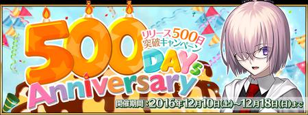 500daysAnni.Banner