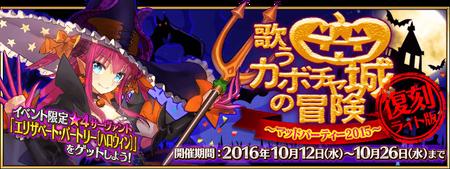 Halloween Re-Run Lite Ver.