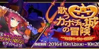 Halloween 2015 Event Re-Run Lite Ver