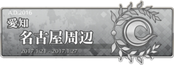 Locked-Aichi-Button
