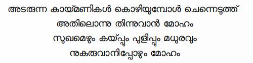 File:Meera.png