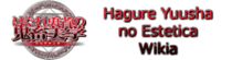 Hagurewiki-wordmark