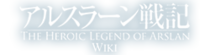 ArslanSenkiwiki-wordmark