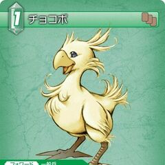 Trading card (<i>Final Fantasy VIII</i> chocobo).