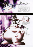 Cait sith ultimania omega scan