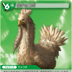Trading card (<i>Final Fantasy XIII-2</i> Golden chocobo).