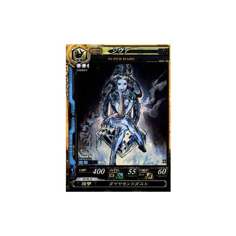 Shiva's card in <i>Lord of Vermilion</i>.