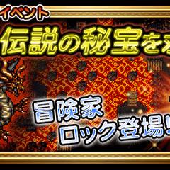 Legendary Plunder's Japanese release banner.