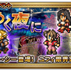 Japanese event banner for A Night to Remember.