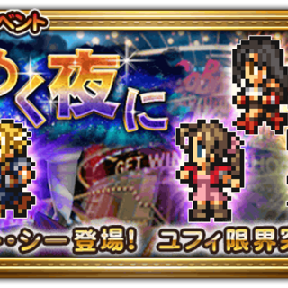 A Night to Remember's Japanese event banner.