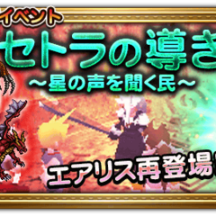 Japanese event banner for Footsteps of the Cetra.