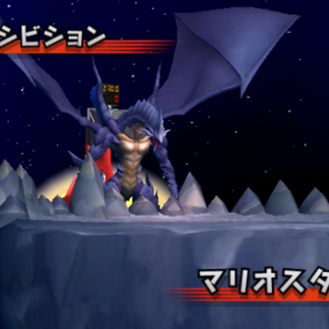 Bahamut's unused boss battle.