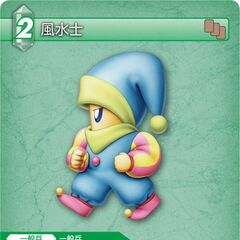 Trading card of Bartz as a Geomancer.