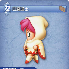 Trading card (White Mage).