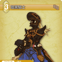 5-077C Dark Knight (Male)