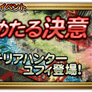 Hidden Resolve's Japanese event banner.