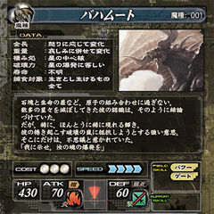 Back of Bahamut's card.