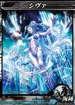 LoVA Shiva