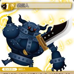 13-121C/9-092U Iron Giant