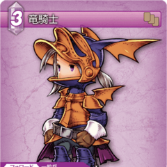 Trading card of Luneth as a Dragoon.