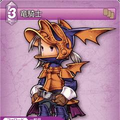 Dragoon trading card.