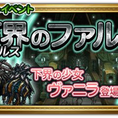 Japanese event banner for The Pulse Fal'Cie.