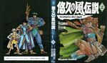 FFIII Manga Cover Vol 2