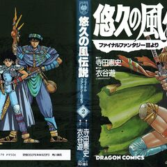 Volume 2 Cover and Back.