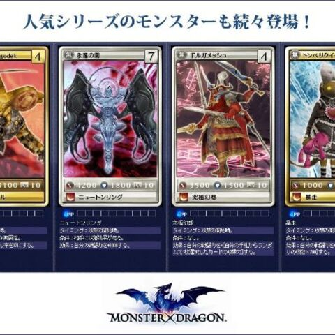 A selection of cards from <i>Monster x Dragon</i>. The last three cards feature Necron, Gilgamesh, and Tonberry Queen.