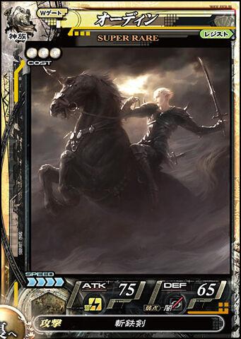 File:LOV-II Odin.jpg