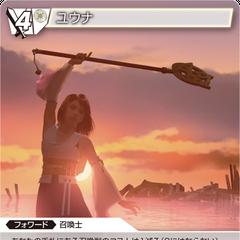 13-204S/7-122S Yuna