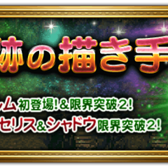 Japanese event banner for Sketching Miracles.