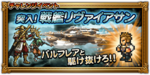 FFRK The Dreadnought Leviathan JP